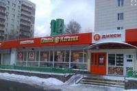 Продажа  арендного бизнеса в Москве: магазин 1183 кв.м с арендатором. Щелковская м