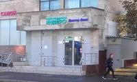 Продажа арендного бизнеса Сокольники. Медцентр 300 кв.м.