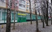 Продажа арендного бизнеса: магазин на Профсоюзной улице, Беляево метро.  832 кв.м.