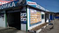 Продажа автомойки на Дмитровском  шоссе, 15  км от МКАД, 138,5 кв.м.