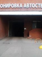 Аренда ПСН в ЮВАО, Братиславская м. 10 - 130 кв.м в подземном паркинге.