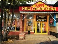 Продажа арендного бизнеса в Москве: сетевое кафе в Люблино. 245 кв.м.