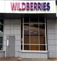 Продажа готового арендного бизнеса: арендатор «Wildberries», Медведково м. 110 кв.м.