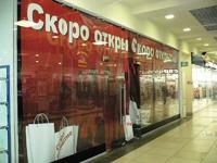 Аренда магазина ЮЗАО, м. Коньково, ул. Профсоюзная. 90 кв.м